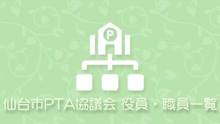 仙台市PTA協議会 役員・区P連事務局および職員一覧