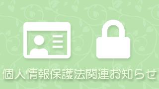 個人情報保護法関連お知らせ