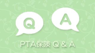 PTA保険 Q&A