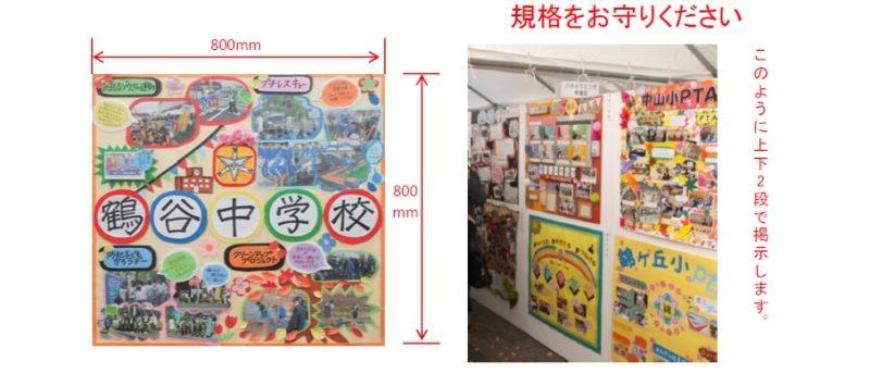 第16回仙台市PTAフェスティバル【パネルでどうぞ】作品例