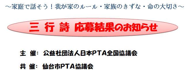 三行詩応募結果のお知らせ