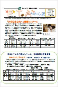 最新情報かわら版令和元年度vol.07