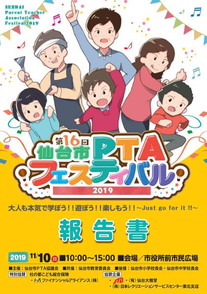 第16回仙台市PTAフェスティバル報告書(1/3ページ)