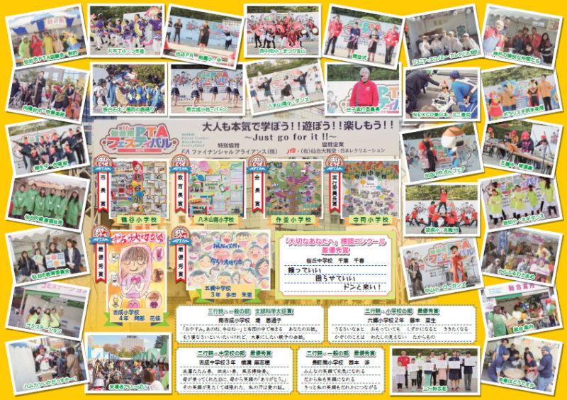 第16回仙台市PTAフェスティバル報告書(2/3ページ)