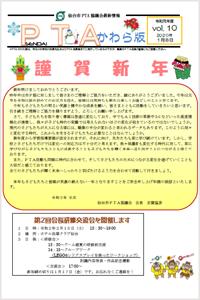 最新情報かわら版令和元年度vol.10