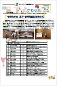 最新情報かわら版令和元年度vol.11