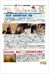 最新情報かわら版令和元年度vol.12
