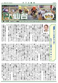 新聞「PTA 仙台」176号