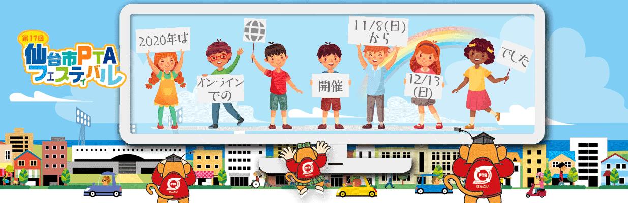 第17回仙台市PTAフェスティバル:2020年はオンラインでの開催。11/8(日)から12/13(日)でした