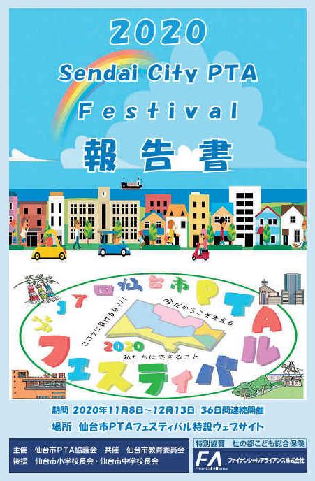 「第17回 仙台市PTAフェスティバル報告書」イメージ画像