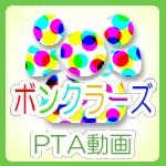 ボンクラーズPTA動画バナー