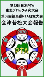 第52回日本PTA東北ブロック研究大会・第58回福島県PTA研究大会【会津若松大会報告】バナー