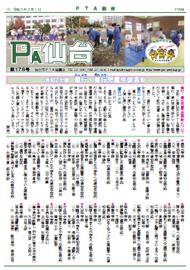 新聞「PTA仙台」178号