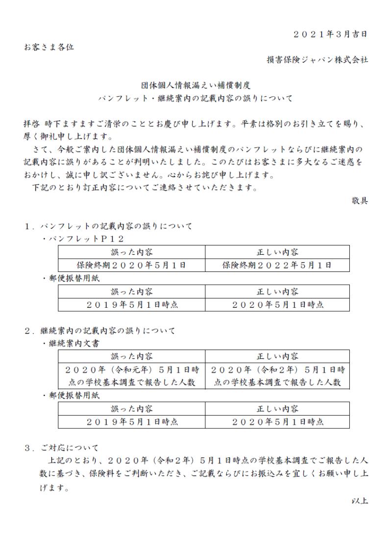 団体個人情報漏えい補償制度お知らせ01
