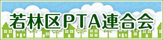 「若林区PTA連合会」バナー画像