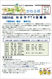【最新情報かわら版】令和3年度vol.01