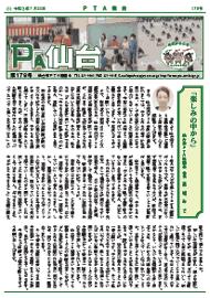 新聞「PTA仙台」179号