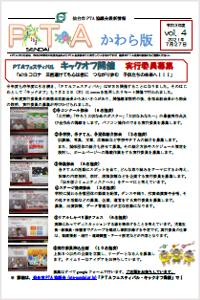 【最新情報かわら版】令和3年度vol.04