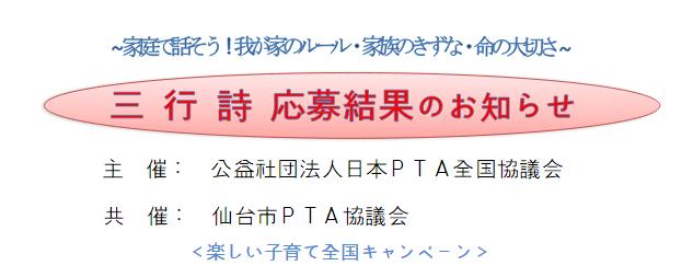 三行詩コンクール結果のお知らせ